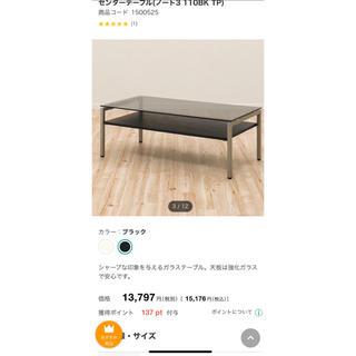 ニトリ(ニトリ)のニトリ センターテーブル ガラス ローテーブル(ローテーブル)