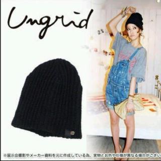 アングリッド(Ungrid)の❤️【送料込】ungrid☆ニット帽(ニット帽/ビーニー)