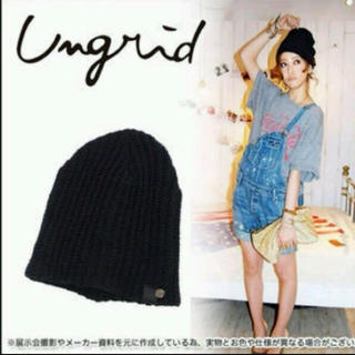 Ungrid - ❤️【送料込】ungrid☆ニット帽