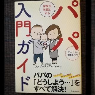 【値下げ】家族を笑顔にする パパ入門ガイド(住まい/暮らし/子育て)