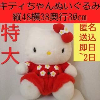 ハローキティ - 特大 ジャンボ ビッグ 3L ハローキティ キティちゃん ぬいぐるみ 50cm
