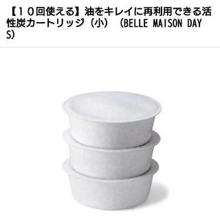 ベルメゾン(ベルメゾン)のオイルポット専用活性炭カートリッジ (4個)(調理道具/製菓道具)