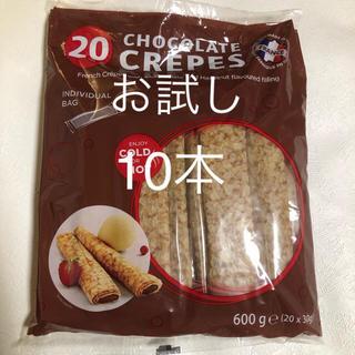 コストコ - ✨コストコ チョコレート クレープ 10本✨