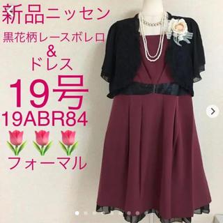 ニッセン(ニッセン)の新品❤️ニッセン黒花柄レースボレロ&ドレス19号結婚式 披露宴 入学式 卒業式(スーツ)