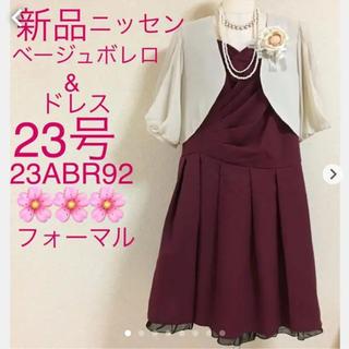 ニッセン(ニッセン)の新品❤️ニッセン ベージュボレロ&ドレス23号結婚式 披露宴 入学式 卒業式(スーツ)