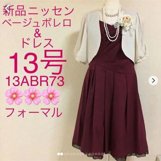 ニッセン(ニッセン)の新品❤️ニッセン ベージュボレロ&ドレス13号結婚式 披露宴 入学式 卒業式(スーツ)
