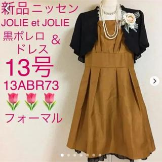 ニッセン(ニッセン)の新品❤️JOLIE et JOLIEニッセン黒ボレロ&ドレス13号結婚式 (スーツ)