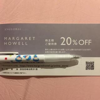 マーガレットハウエル(MARGARET HOWELL)のMARGARET HOWELL 20%off券(ショッピング)