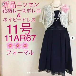 ニッセン(ニッセン)の新品❤️ニッセン花柄レースボレロ&ネイビードレス11号結婚式 披露宴 入学式(スーツ)