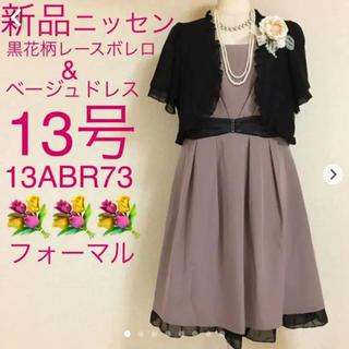 ニッセン(ニッセン)の新品❤️ニッセン黒花柄レースボレロ&ベージュドレス13号結婚式 披露宴 卒業式(スーツ)