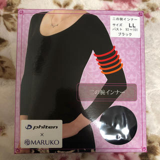 MARUKO - マルコ 二の腕インナー