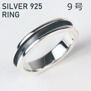 (9号) シルバー リング 925 レディース 指輪 黒化 ブラック(リング(指輪))