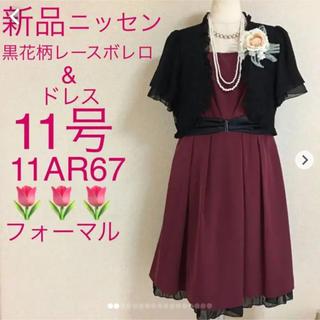 ニッセン(ニッセン)の新品❤️ニッセン黒花柄レースボレロ&ドレス11号結婚式 披露宴 入学式 卒業式(スーツ)