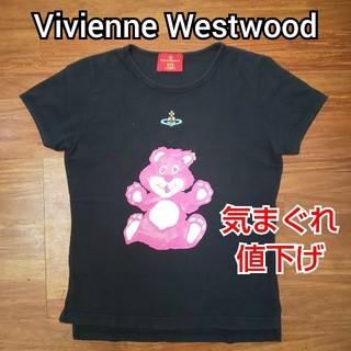 Vivienne Westwood - ★限定値下げ★Vivienne Westwood ベア Tシャツ