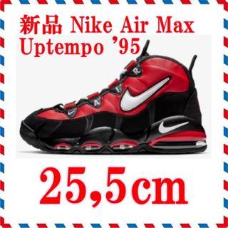 ナイキ(NIKE)の新品 25,5 Nike Air Max Uptempo '95 アップテンポ(スニーカー)