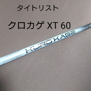 Titleist - タイトリスト クロカゲXT 60 S メーカーカスタム