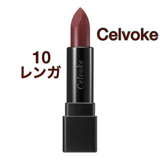 Cosme Kitchen - 【人気色】Celvoke ディグニファイド リップス 10 レンガ