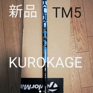TaylorMade - 新品 M3純正  KUROKAGE TM5