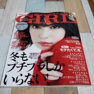 最新刊 アンドガール 12月号 and GIRL 中村倫也 神木隆之介(ファッション)