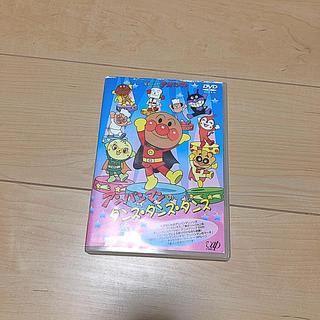 それいけ!アンパンマン アンパンマンのダンス・ダンス・ダンス DVD