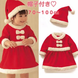 新品♡ サンタ ワンピース 女の子 90 100 帽子付 子供服 サンタクロース