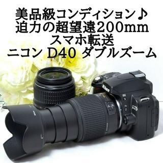 Nikon - ★美品級&スマホ転送★迫力の超望遠200mmダブル★ニコン D40