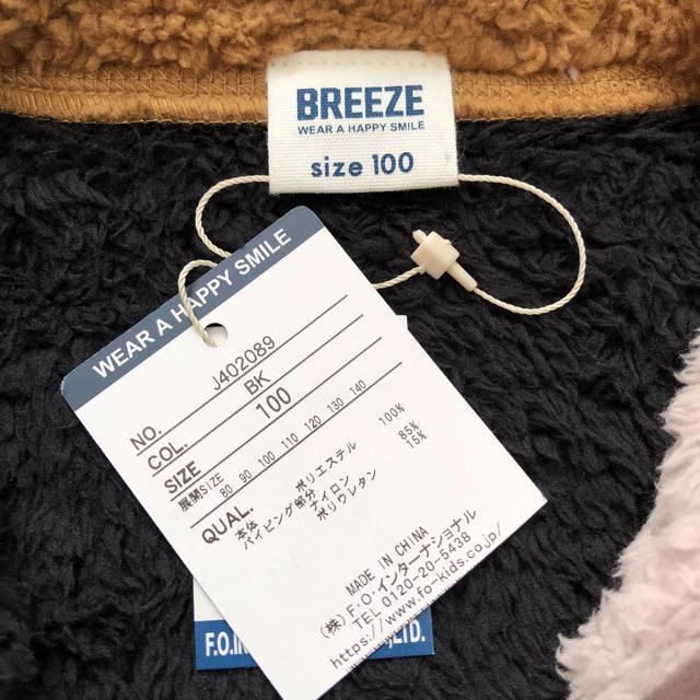 BREEZE(ブリーズ)の★★専用★★新品 ファーフリースジャケット キッズ/ベビー/マタニティのキッズ服 男の子用(90cm~)(ジャケット/上着)の商品写真