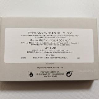 ロエベ(LOEWE)の【試供品】ロエベ001ウーマン、ロエベ001マン オードゥパルファン(ユニセックス)