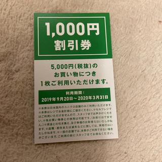 UNIQLO - ユニクロ  買い物券 1000円分