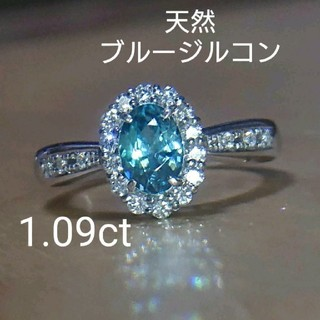 ブルージルコン ダイヤ pt リング プラチナ ダイヤモンド ブルー ダイヤモン