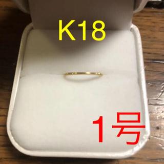 最終値下げ!K18リング、ピンキーリング(リング(指輪))