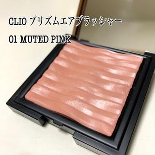 CLIO プリズムエアブラッシャー 01 MUTED PINK