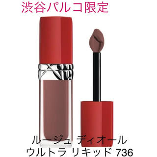 Christian Dior - 早い者勝ち!!渋谷パルコ オープン記念 ディオール 限定リップ 736  限定色