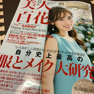 カドカワショテン(角川書店)の美人百花 12月号(ファッション)