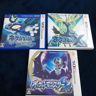 ポケモン3個セット 3DS