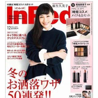 InRed 12月号 雑誌のみ