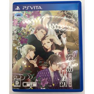 PlayStation Vita - 蝶の毒 華の鎖~大正艶恋異聞~ Vita