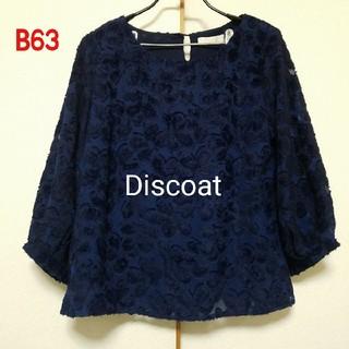 Discoat - B63♡Discoat
