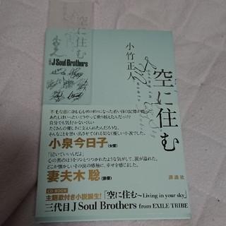 サンダイメジェイソウルブラザーズ(三代目 J Soul Brothers)の空に住む 主題歌付き小説「空に住む Living in your sky」三代目(文学/小説)
