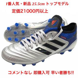 adidas - コパ 25.5cm HG AG サッカー エックス プレデター アディダス 新品