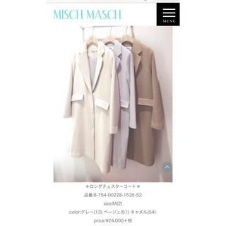 MISCH MASCH - ミッシュマッシュ ロングチェスターコート