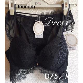 トリンプ(Triumph)の【新品タグ付】★triumph/DressシリーズD75M(ブラ&ショーツセット)