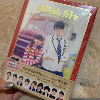 ジャニーズ(Johnny's)のお兄ちゃん、ガチャ DVD-BOX 豪華版〈初回限定生産〉 DVD(TVドラマ)