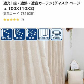 ニトリ(ニトリ)のぱう様 新品オーダーカーテン!50×90 2枚組(カーテン)