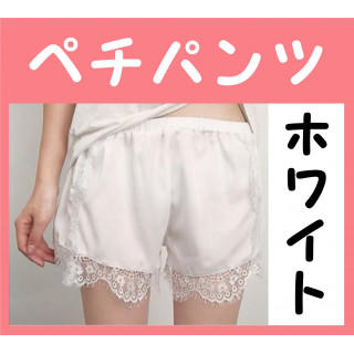 【数量限定】ペチパンツ インナーパンツ 下着透け防止 ブライダルインナー 白