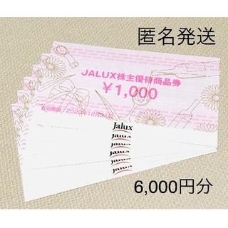 値下げ JALUX 株主優待券 1000円 6枚 ジャルックス