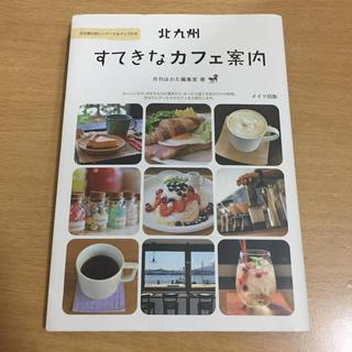北九州すてきなカフェ案内(地図/旅行ガイド)