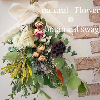ドライフラワー❁natural  Flower botanical swag❁