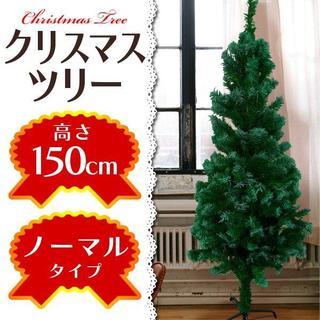 新品★クリスマスツリー 150 cm ヌードツリー /p