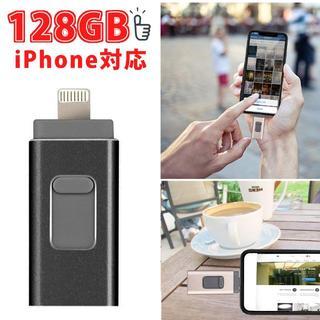iPhone フラッシュドライブUSBメモリ 128GB